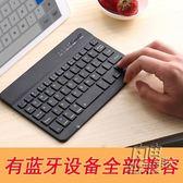 超薄無線平板電腦手機藍芽鍵盤鼠標通用安卓蘋果小米華為IPAD套裝CY 自由角落
