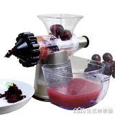 手動榨汁機家用多功能蔬菜石榴兒童果汁機手搖嬰兒原汁機 生活樂事館