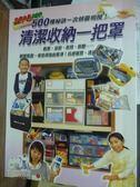 【書寶二手書T6/設計_QLK】清潔收納一把罩_須鐏由子
