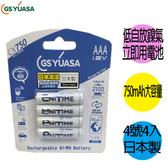 日本湯淺YUASA 4號 750mAh立即用充電池 4入