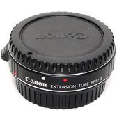 Canon Extension Tube EF 12 II 增距鏡/延伸管 公司貨