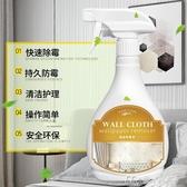除霉劑墻布墻紙除霉劑去霉斑清潔劑壁紙發霉修復除霉菌神器去霉味噴