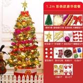 現貨 1.2米聖誕樹套裝家用大型豪華加密聖誕節場景布置套餐裝飾品【橘社小鎮】