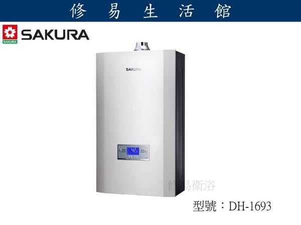 《修易生活館》 SAKURA櫻花DH-1693 強制排氣電腦恆溫 1693 (基本安裝費800元安裝人員收取)