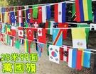 【世明國際】世界國旗 旗幟 萬國旗 露營...
