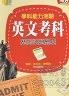 【二手書R2YB】q 102.7 普通高中《高中英文 學測 歷屆試題總覽》張翔/