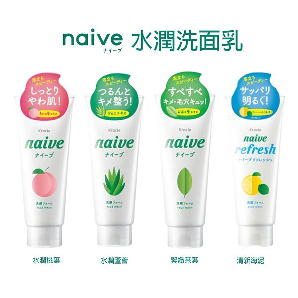 日本 Kracie Naive 葵緹亞 植物性洗面乳 130g【桃葉、茶葉、蘆薈、海泥】