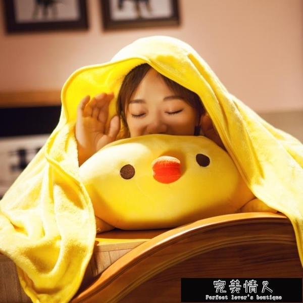 暖手枕抱枕公仔超軟女生玩偶暖手床上毛絨玩具【全館免運】