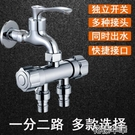 洗衣機水龍頭多功能分流器一分二雙頭一進二出三通分水器雙出水用 快速出貨