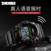 時刻美學生語音電子錶戶外運動男女式老年人一按報時手錶夜光 青山市集
