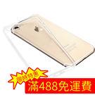 【拉拉購】Iphone7殼 7plus 透明殼 TPU iphone清水殼 保護殼