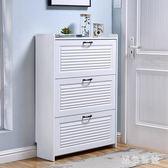 翻斗鞋櫃超薄簡易17cm簡約現代玄關門廳櫃門口白色大容量鞋架家用 js8520『黑色妹妹』