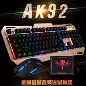 海志AK92懸浮機械手感鍵盤滑鼠套裝台式電腦有線背光鍵鼠游戲網吧T【中秋節】