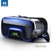 vr眼鏡手機專用3d虛擬現實rv眼睛蘋果4d頭戴式游戲機一體機通用ar「時尚彩虹屋」