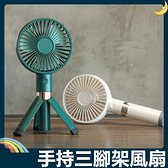 《手持三腳架風扇》懶人電風扇 可站立 超靜音 大電池容量 三段風力調節 USB充電 輕巧便攜