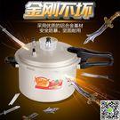 壓力鍋  高壓鍋家用燃氣專用壓力鍋電磁爐通用1人-2人-3人-4人5人-6人 MKS雙11