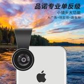 廣角鏡頭 三合一手機通用高清鏡頭微距廣角魚眼自拍相機變單反攝影 雙12