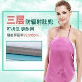 三層可拆洗防輻射服孕婦裝防輻射肚兜內穿四季銀纖維衣服