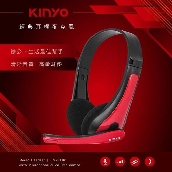 ◆KINYO耐嘉 EM-2108 經典耳機麥克風 (1入) 頭戴式 耳麥 線控 調音 電競耳麥 耳罩 電腦耳機 遊戲耳麥