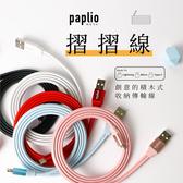 Paplio Snapit 摺摺線 嘖嘖 充電線 傳輸線 創新 積木式 收納線 快充線 USB iPhone Lightning MFi
