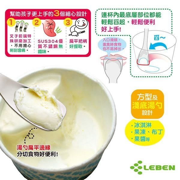日本LEBEN-NONOJI 日製不鏽鋼甜點湯匙