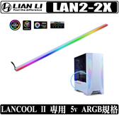 [地瓜球@] 聯力 LIAN LI LAN2-2X RGB 燈條 Lancool II 2X 5V ARGB