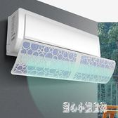 空調遮風板出風口防風擋風板冷氣防直吹月子款壁掛式通用擋板 qz4550【甜心小妮童裝】