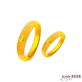 J'code真愛密碼金飾 藏四面風黃金成對戒指
