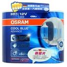 OSRAM 酷藍光 COOL BLUE燈...