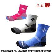 戶外運動跑步襪中筒速乾襪春季男女腳底拉毛登山襪毛巾底加厚襪子