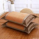 夏季枕頭套子單人枕片學生成人竹面冰絲雙面枕墊夏天涼席一對拍  糖糖日系森女屋