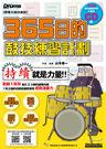 【小麥老師 樂器館】365日的鼓技練習計畫+附cd 特價$380【F49】