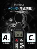 分貝儀 噪音計測聲音分貝儀 噪聲測試儀家用高精度專業檢測音量器 聲級計 母親節禮物