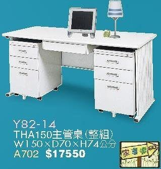 [ 家事達]台灣 【OA-Y82-14】 THA150主管桌(整組) 特價---已組裝限送中部