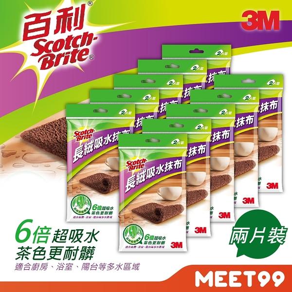 【3M】百利長絨吸水抹布2片裝 10入組(共計20條) 抹布