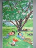 【書寶二手書T1/科學_JLH】綠色童年-親子戶外旅行_劉克襄