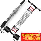 臂力器40公斤50/30/20/60kg男胸肌健身擴胸器材家用練臂拉握力棒 街頭潮人