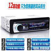 12V24V通用車載藍芽MP3播放器插卡貨車收音機代汽車CD音響DVD主機  WD 遇見生活
