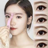 畫眉神器初學者全套眉筆眉毛貼修眉刀套裝眉卡畫眉毛輔助器速眉術   color shop
