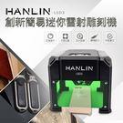 HANLIN-LSD3圖片式 創新簡易迷...