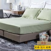 HOLA 托斯卡素色純棉床包 加大 彩綠
