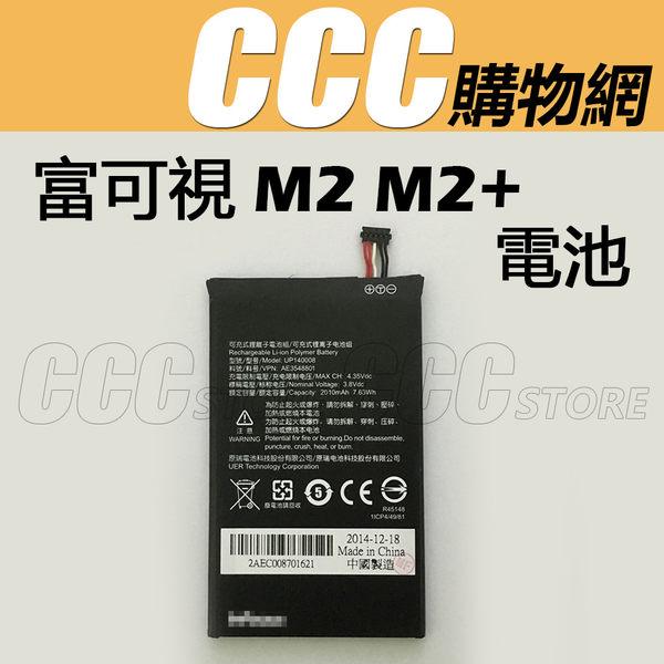 INFOCUS M2 M2+電池 富可視 UP140008 電池 內置電池 內建電池 DIY 維修 零件