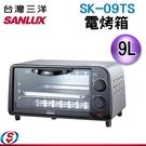 【信源】全新~9L【台灣三洋SUNLUX電烤箱】《SK-09TS》*線上刷卡*免運費*