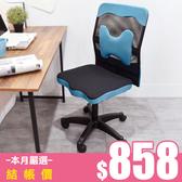 電腦椅 辦公椅 書桌 凱堡 柯尼高CP值無手電腦網椅電腦椅(7色) 【A06869】