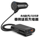 車充 車用充電器 快充 36W 8A 充電器 四孔 點菸器 延長線 支援QC USB 手機 平板 汽車(80-3564)