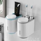 牙刷置物架壁掛刷牙杯掛牆式衛生間放置漱口杯電動牙缸套裝免打孔 ATF錢夫人小鋪