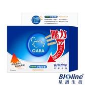 【BIOline星譜生技】GABA舒壓好眠膠囊(120顆)