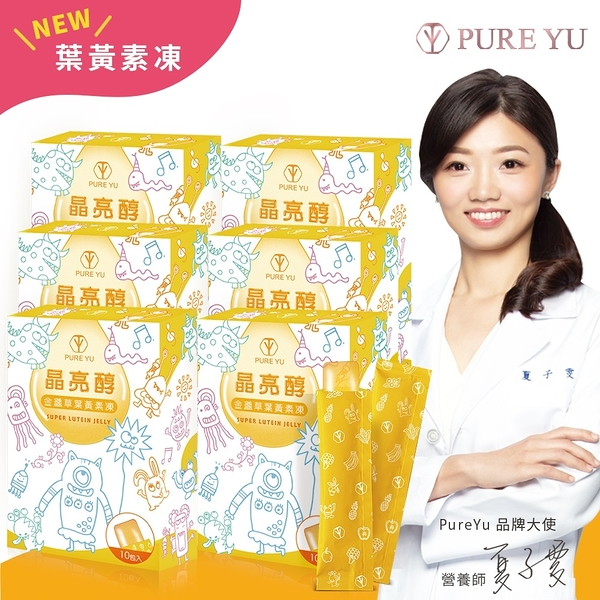 PureYu晶亮醇金盞草葉黃素凍 醫師好辣節目推薦 (6盒/60包入)