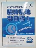 【書寶二手書T3/語言學習_DI6】隨時隨地學日語(1)_大新書局