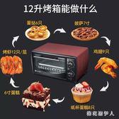 220v12L節能控溫迷你家用烤箱小烤箱烤雞翅蛋撻PH3294【棉花糖伊人】